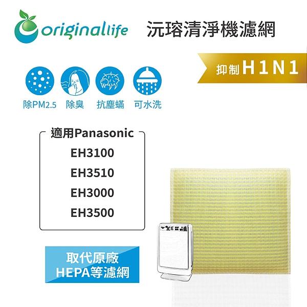 Panasonic空氣清淨機濾網 (EH3100、EH3510、EH3000、EH3500)【Original life】超淨化長效可水洗