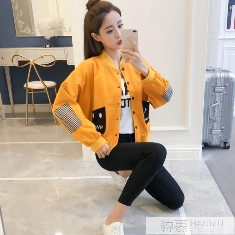 免運 優選-短外套女秋裝2020年新款韓版寬鬆初中高中學生休閒百搭棒球服夾克