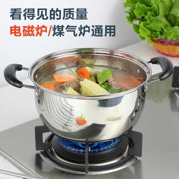不銹鋼湯鍋加厚家用小火鍋煮粥煲湯不粘鍋奶鍋燉鍋電磁爐通用鍋具