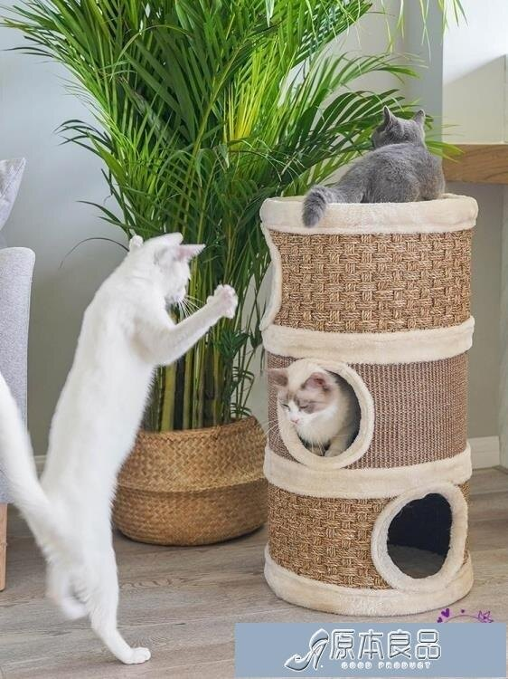 貓爬架 貓爬架貓抓柱劍麻筒貓抓板磨爪器貓玩具貓爬架貓舍貓窩貓咪用品-HYYJ  閒庭美家