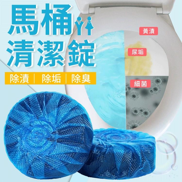 馬桶藍泡泡清潔劑 藍泡泡 廁所清潔劑 馬桶自動清潔劑 潔廁劑 馬桶清潔錠 去汙錠 馬桶清潔 清潔塊