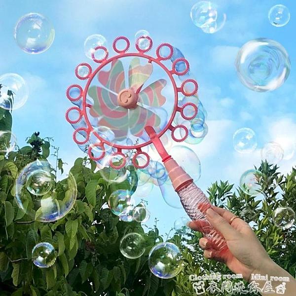 泡泡機風車吹泡泡機兒童玩具少女心手動泡泡器網紅泡泡棒槍補充液水女孩 迷你屋 618狂歡