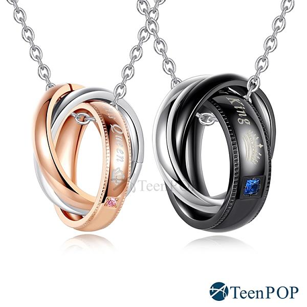 情侶項鍊 對鍊 ATeenPOP 鋼項鍊 皇家奇緣 單個價格 情人節禮物