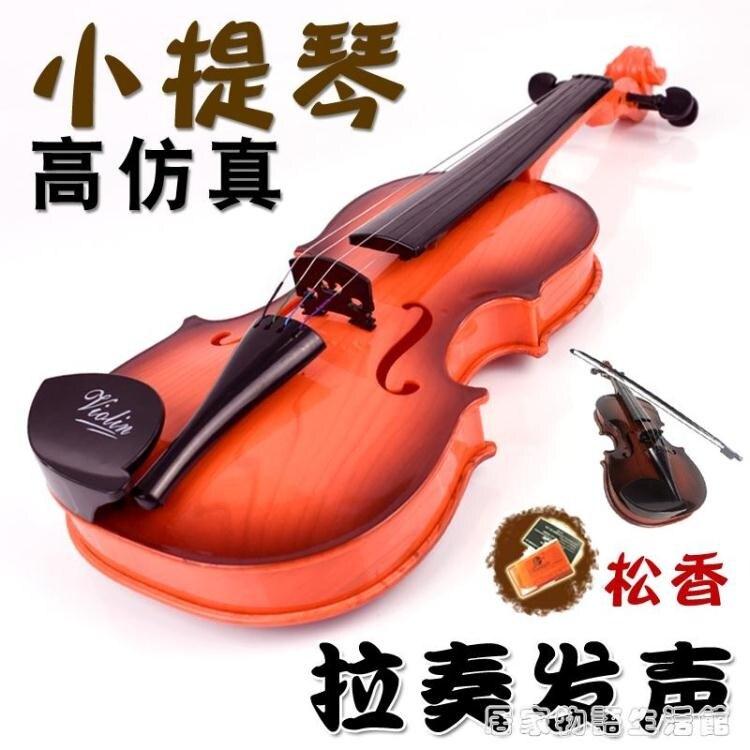 兒童小提琴可彈奏仿真玩具樂器初學者啟蒙音樂吉他表演出道具禮物