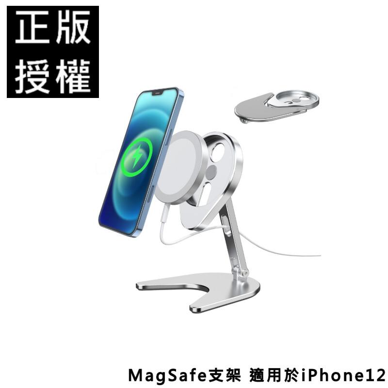 台灣現貨 折疊支架 折疊支架 磁吸 magsafe支架 適用蘋果12 iphone12