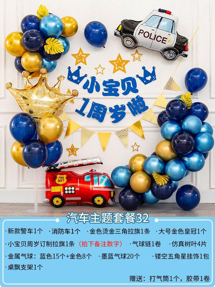 氣球裝飾 汽車主題氣球兒童生日套餐道具1周歲派對場景布置寶寶男孩2歲裝飾【生日禮物】【DD34665】