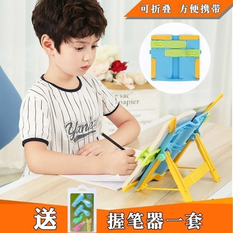 看書架 小學生用讀書架書夾閱讀架書靠多功能兒童書立書支架夾書器看書架簡易桌上 摩登生活