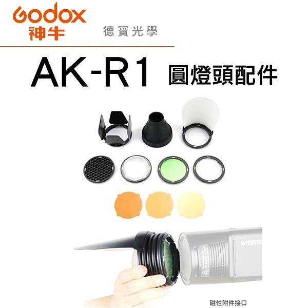 [德寶光學] 神牛 Godox AK-R1 磁吸附式 圓形燈頭專用配件 適用 V1 AD200 總代理開年公司貨