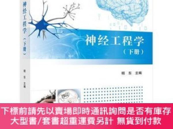 簡體書-十日到貨 R3Y神經工程學下冊 專著 明東主編 明東 科學出版社 ISBN:9787030595997 出版201