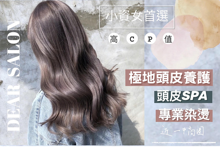 【台中】DEAR Hair Salon #GOMAJI吃喝玩樂券#電子票券#美髮