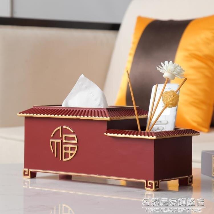 新中式個性創意紙巾盒輕奢高檔抽紙盒多功能家用古典收納盒中國風