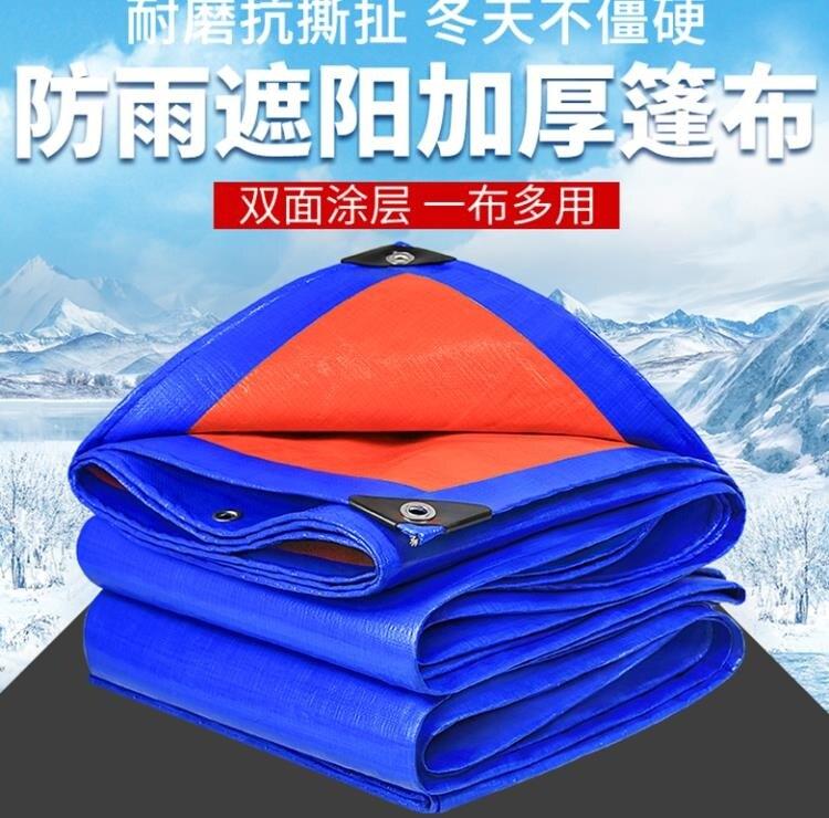 雨布 戶外加厚防防水防曬布篷布汽貨車遮陽布遮雨棚布塑料油布帆布 X