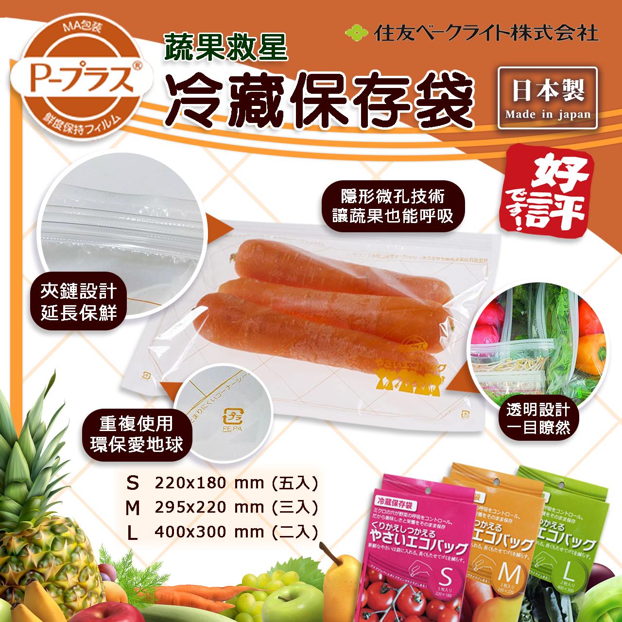 《HOYA-Life日本生活館》日本 冷藏 保存袋 儲物袋 保鮮袋 環保袋