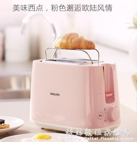 烤面包機多功能早餐機粉色多士爐烤吐司機家用小型HD2584 【居家家】