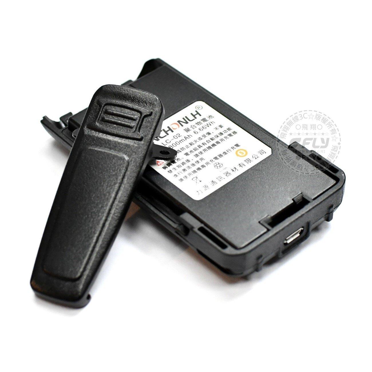 《飛翔無線3C》LANCHONLH LC-02 1800mAh 鋰電池+背夾◉公司貨◉原廠配件◉適用 HG-58U