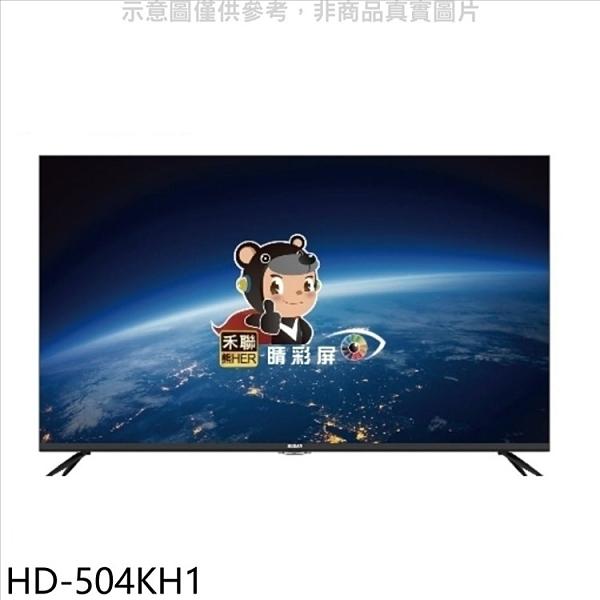 禾聯【HD-504KH1】50吋4K連網電視
