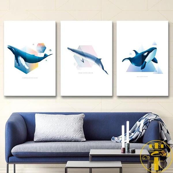 1副 海洋鯨魚裝飾畫極簡臥室床頭背景墻壁畫客廳單聯掛畫【雲木雜貨】