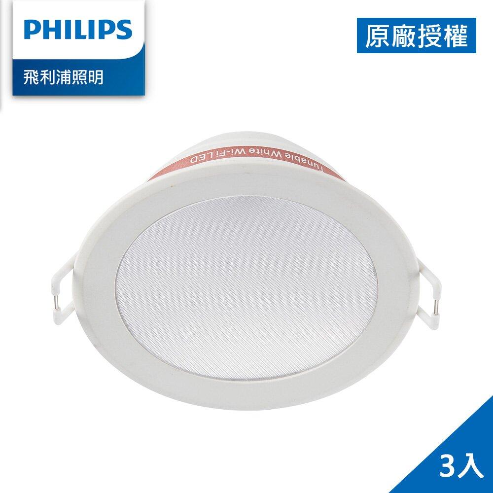 Philips 飛利浦 Wi-Fi WiZ 智慧照明 可調色溫嵌燈 3入組 PW003
