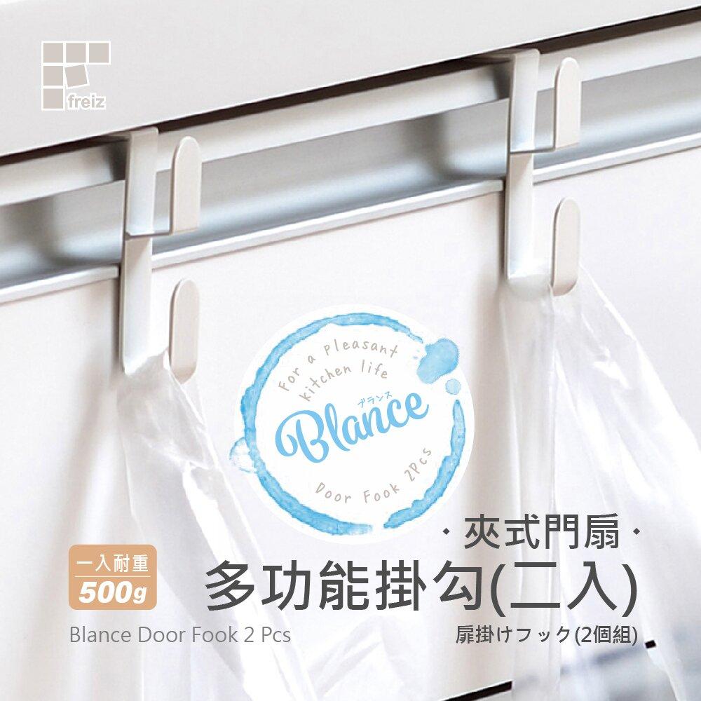 日本和平FREIZ Blance 夾式門扇多功能掛鉤(2入)