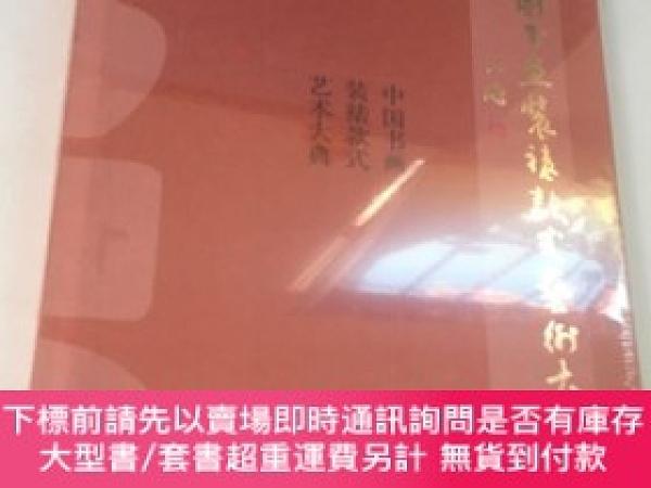簡體書-十日到貨 R3Y中國書畫裝裱款式藝術大典 淩波  著 河北教育出版社 ISBN:9787543443013 出
