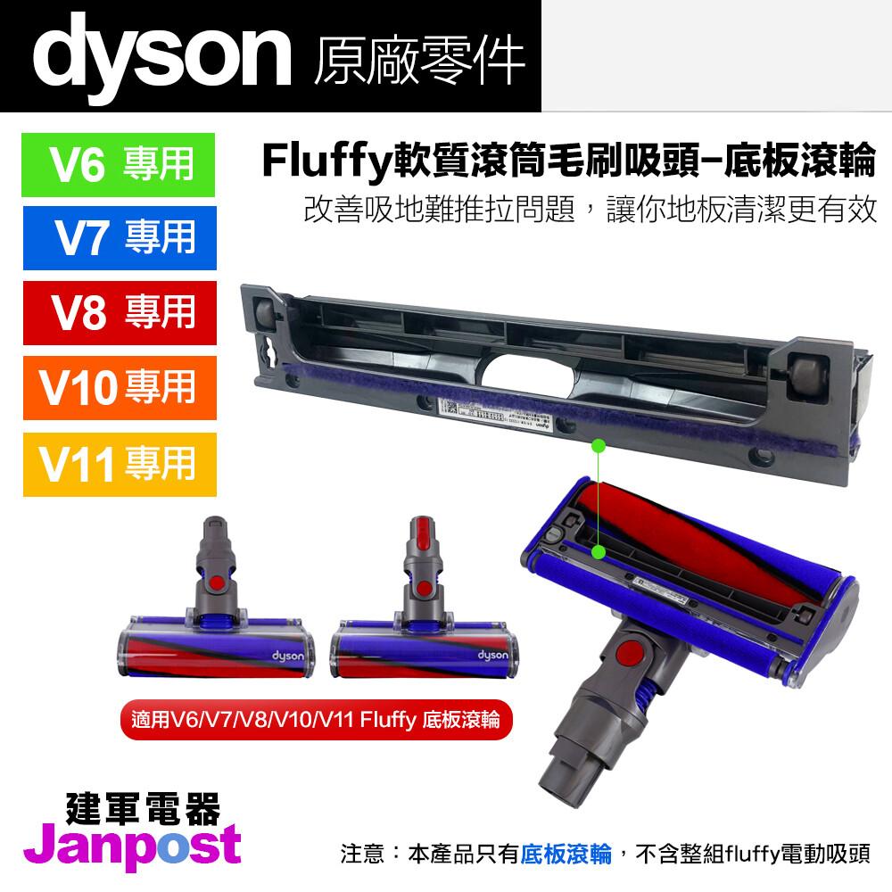 原廠dyson v6 v7 v8 v10 v11 fluffy 軟質碳纖維吸頭 配件 底板滾輪