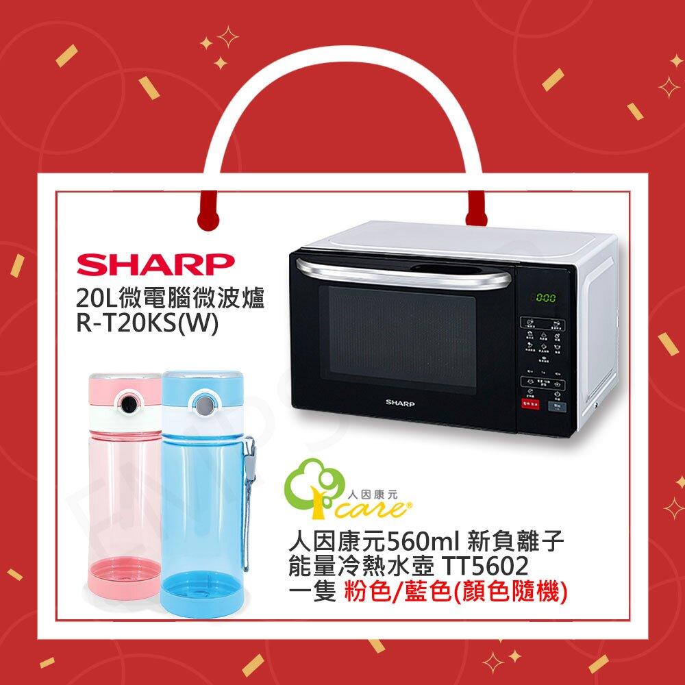 【超值特惠組】夏普-20L微電腦微波爐 R-T20KS(W)+人因康元-560ml負離子水壺TT5602(顏色隨機)