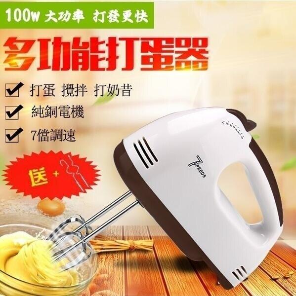 【新北現貨】 打蛋器 打蛋機 110v電動攪拌機自動打蛋機手持攪拌器 快速出貨 【母親節禮物】