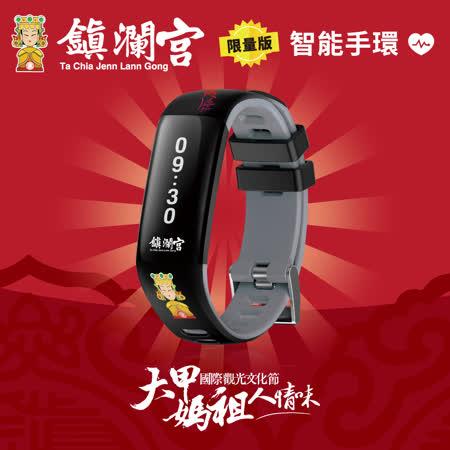 【鎮瀾宮】 媽祖智慧觸控心率手環 (繞境定位/媽祖GO APP)~限量發售