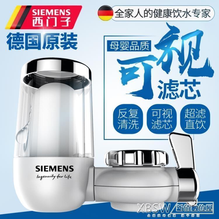 凈水器家用水龍頭過濾器廚房自來水凈化器直飲濾水器凈水機