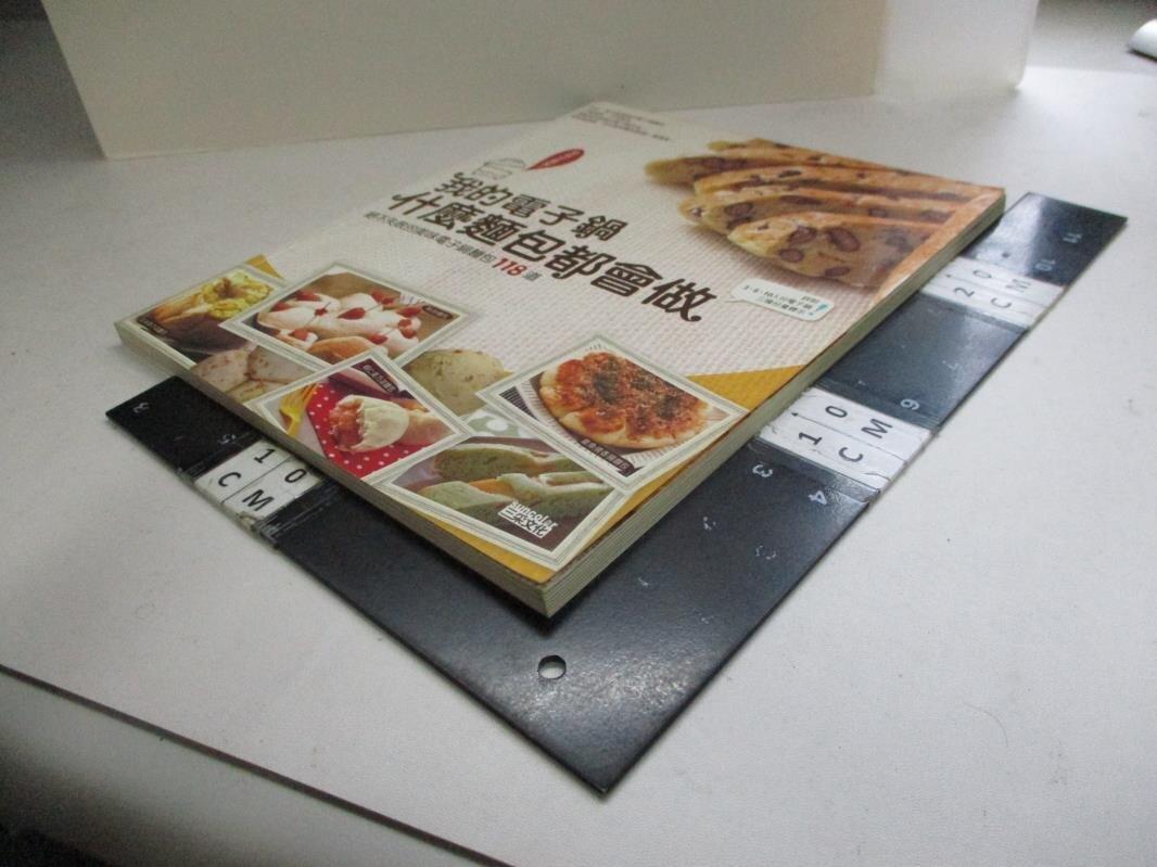 【書寶二手書T1/餐飲_DQK】我的電子鍋 什麼麵包都會做_許儀盈, KUMIKO