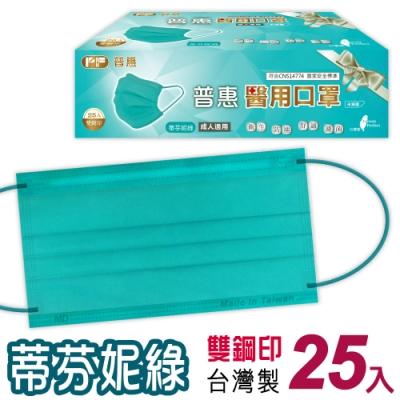 普惠 成人醫用口罩 雙鋼印-蒂芬妮綠(25入/盒)