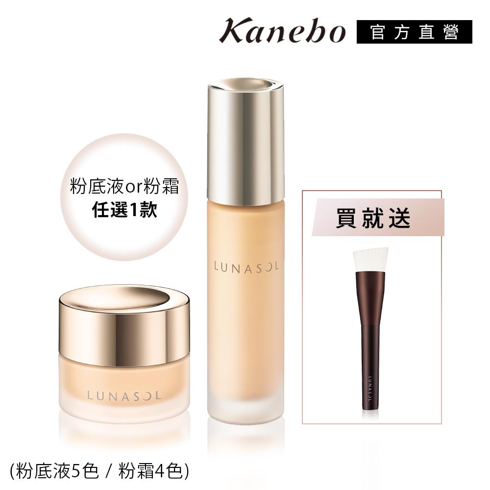 【Kanebo 佳麗寶】LUNASOL水潤光粉底液口碑限定組