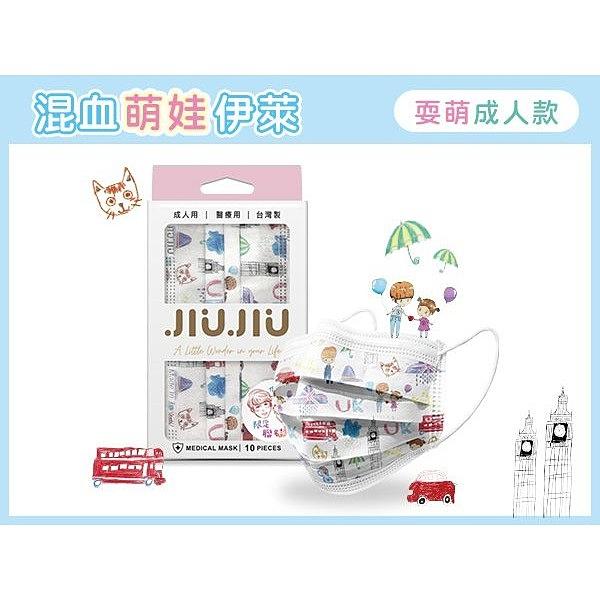 親親 JIUJIU 成人醫用口罩(10入)Q力伊萊聯名款【小三美日】 MD雙鋼印