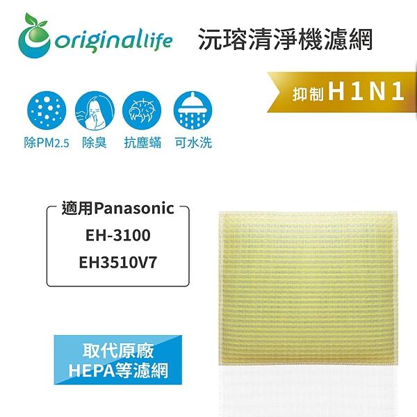 Panasonic EH-3100、EH3510V7【Original life】空氣清淨機濾網 超淨化長效可水洗