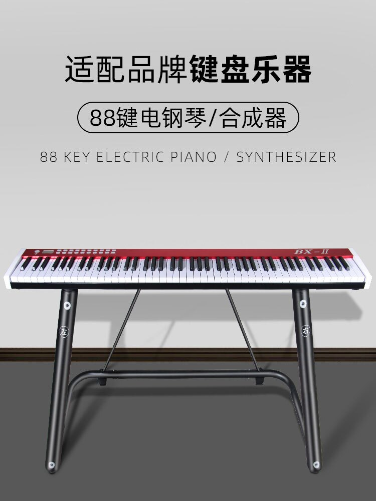 電子琴架 琴架電鋼琴架電子琴架/電子琴架子支架通用型u型雅馬哈家用 【CM1131】