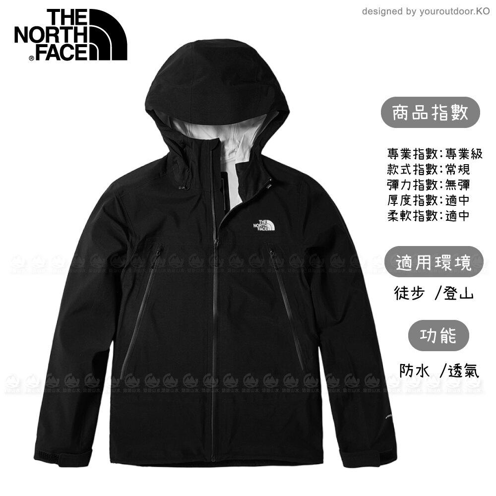 【The North Face 男 FL防水外套《黑》】46LA/防水透氣衝鋒衣/防風外套/防水夾克