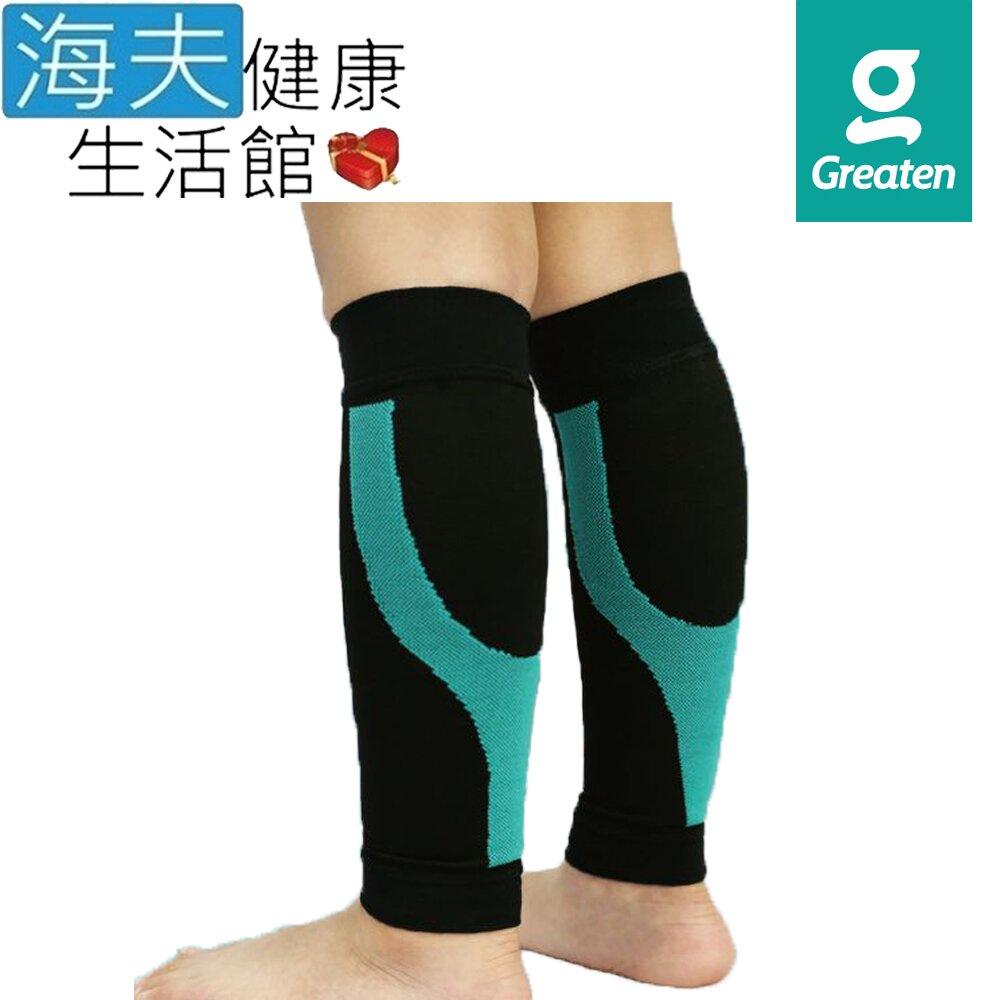 海夫健康生活館 Greaten 極騰護具 兒童系列 ET-FIT 區段壓縮 機能小腿套(PP0002CA)