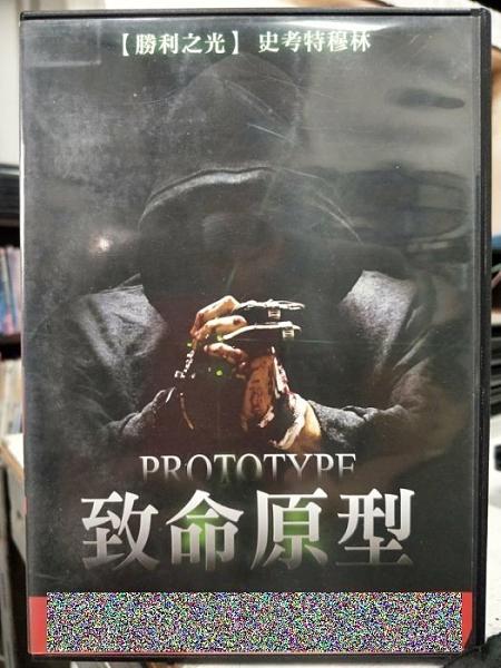 挖寶二手片-J08-029-正版DVD-電影【致命原型】-史考特穆林(直購價)