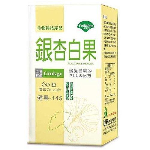 優杏 銀杏白果複方膠囊(健果-145) 60粒/瓶(另有即期品效期至2021.12.15)