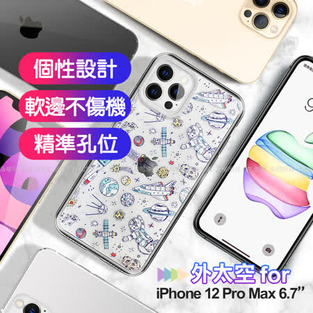 MOOTUN for iPhone 12 Pro Max 6.7 防護晶透保護殼- 外太空