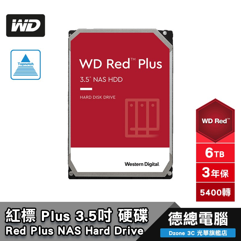WD 紅標 Plus WD60EFRX 6TB NAS 硬碟【免運】紅標 + RED+ 支援 NAS 6T HDD