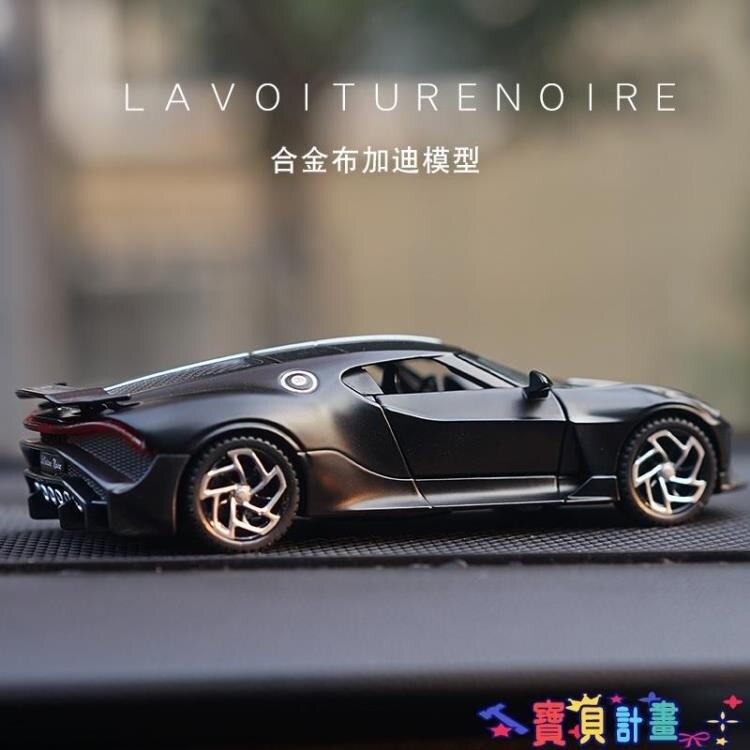 迴力玩具車 布加迪合金車模型跑車金屬兒童玩具車擺件迴力車仿真小汽車