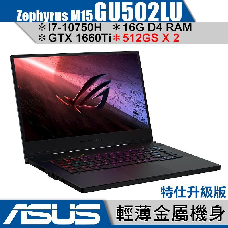 ASUS 華碩 ROG GU502 GU502LU 黑【送512G SSD/15.6吋/西風之神/電競/Buy3c奇展】