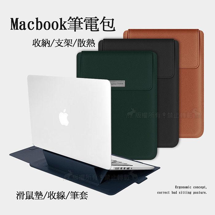 13.3吋 Macbook多功能筆電包 散熱支架+滑鼠墊+收納袋 手提內膽包(棕/黑/綠/藍)