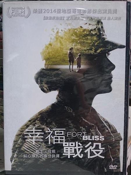 挖寶二手片-T01-352-正版DVD-電影【幸福戰役/Fort Bliss】-吻兩下打兩槍-蜜雪兒莫娜漢(直購價)