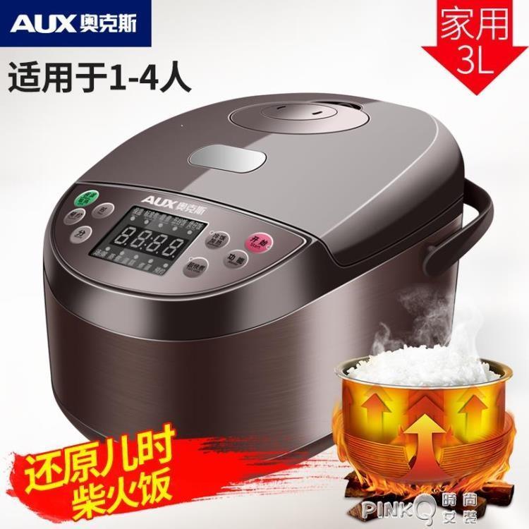 奧克斯智慧電飯煲2-3-4升家用3L大鍋小型迷你人多功能全自動