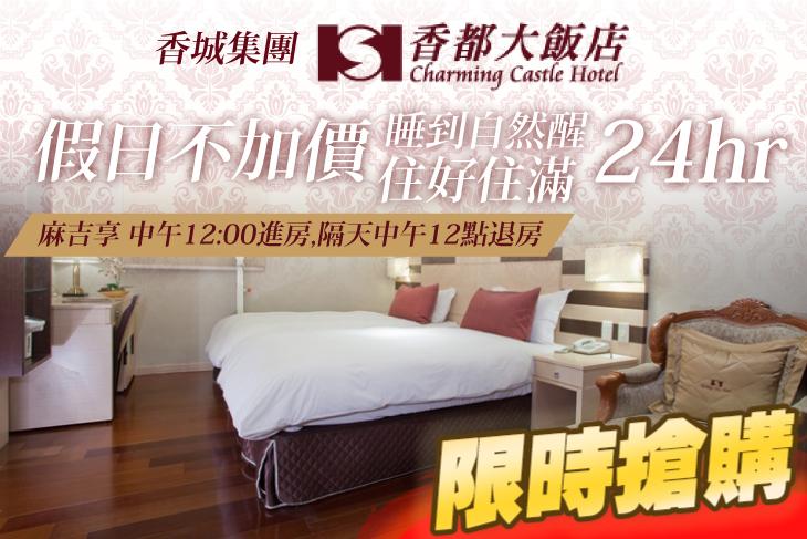 【台北】台北-香都大飯店 #GOMAJI吃喝玩樂券#電子票券#飯店商旅