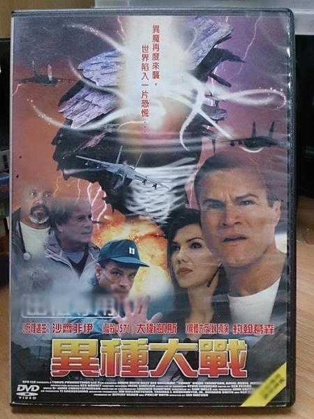 挖寶二手片-M02-011-正版DVD-電影【異種大戰】沙齊非伊 大衛凱斯(直購價)