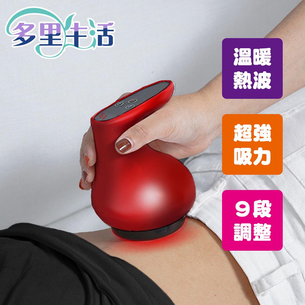 【多里生活】無線9段溫控美體刮痧拔罐器(雙色選)