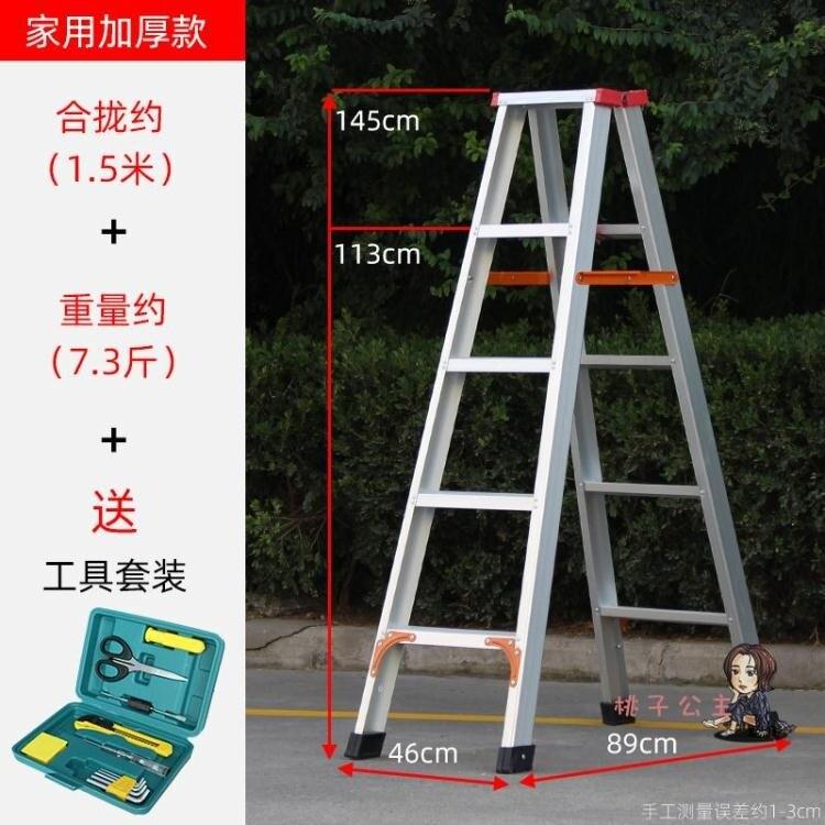 折疊梯凳 加厚鋁合金人字梯家用梯子折疊室內登高便攜爬閣樓梯凳2米工程梯T